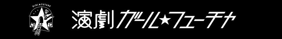 演劇ガール☆フューチャ